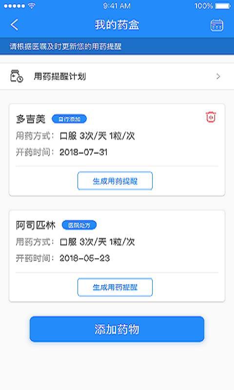 荟医健康(2)