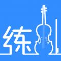 一起练琴 - 小提琴