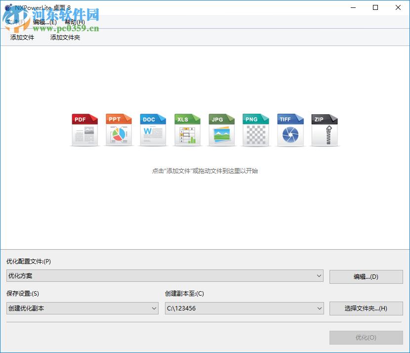 NXPowerLite Desktop(文档瘦身工具)