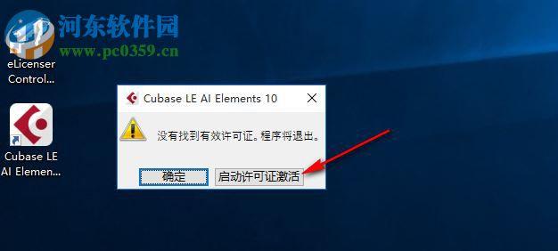 CuBase10下载(音乐制作软件) 10.0.10 中文免费版