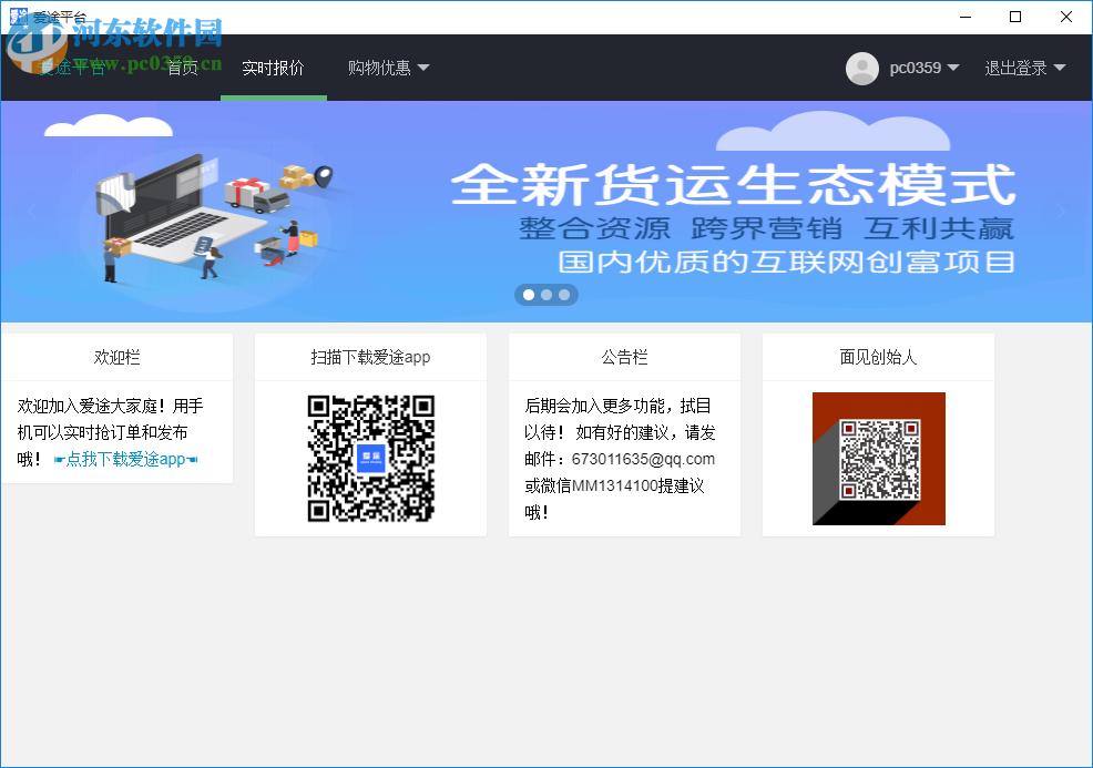 爱途平台(物流运输平台) 2.9.0 官方版
