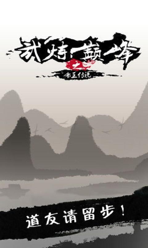 武炼巅峰之帝王传说(2)
