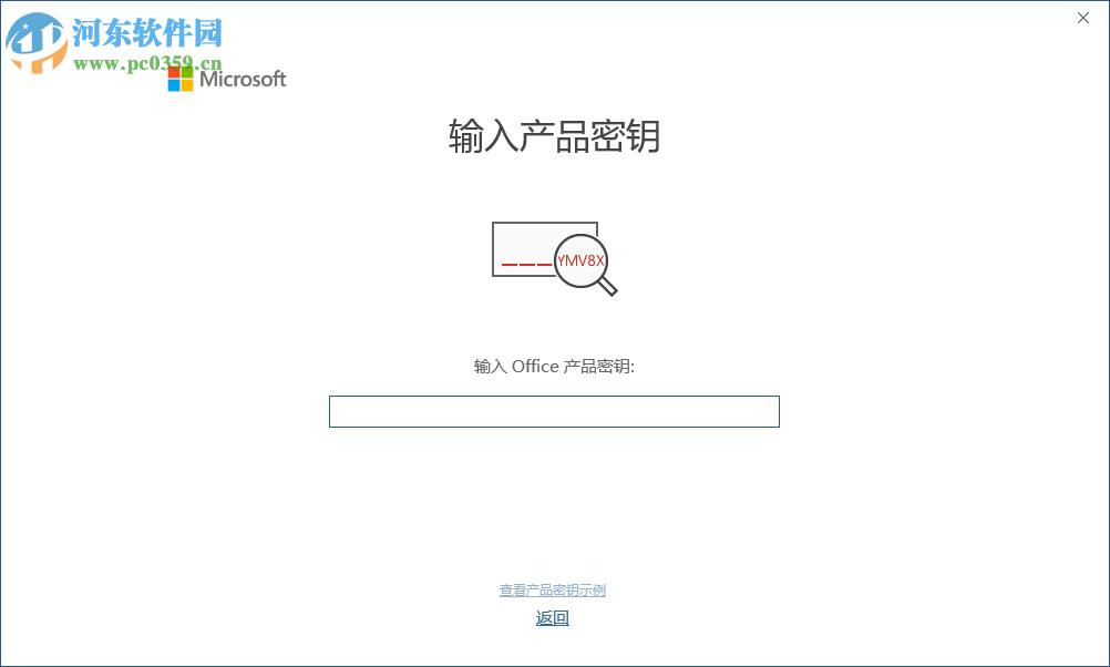 office2019 64位简体中文版 激活版