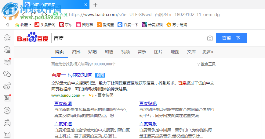 东方浏览器