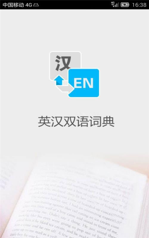 英汉大词典(1)