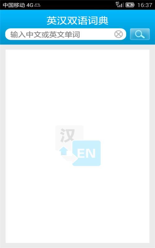 英汉大词典(2)