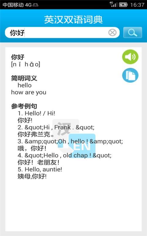 英汉大词典(4)