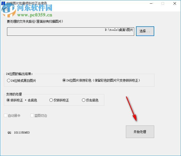 扫描图片批量倾斜校正去底色工具 3.9.2 免费版