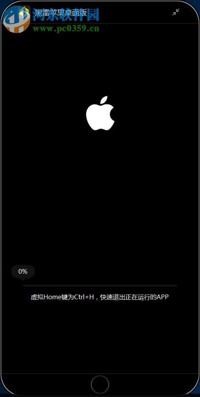 黑雷苹果桌面版镜像(HeileiOSX) 1.0.2.2025 官方版
