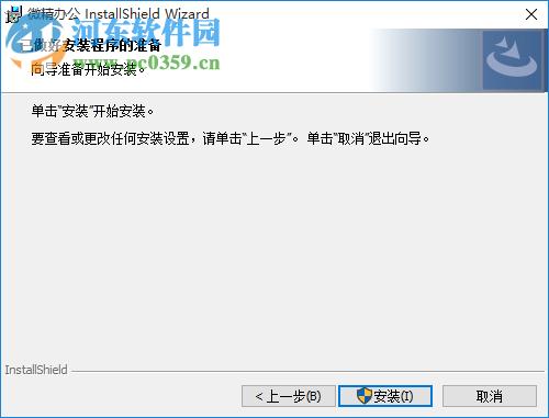 微精办公 2.1 官方版