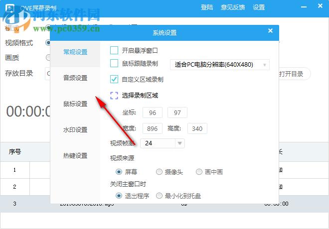 QVE屏幕录制下载 1.2.5 官方版