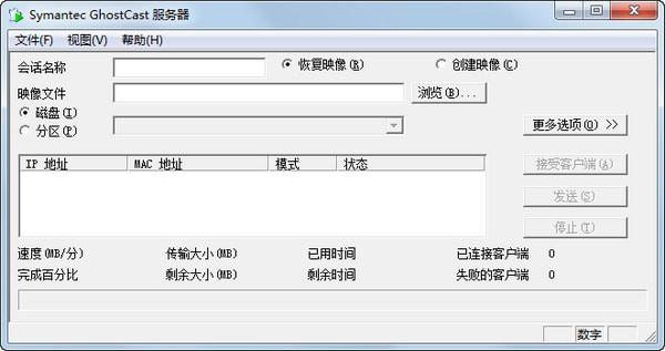 Symantec Ghost 12.0.0.10630 汉化绿色特别版