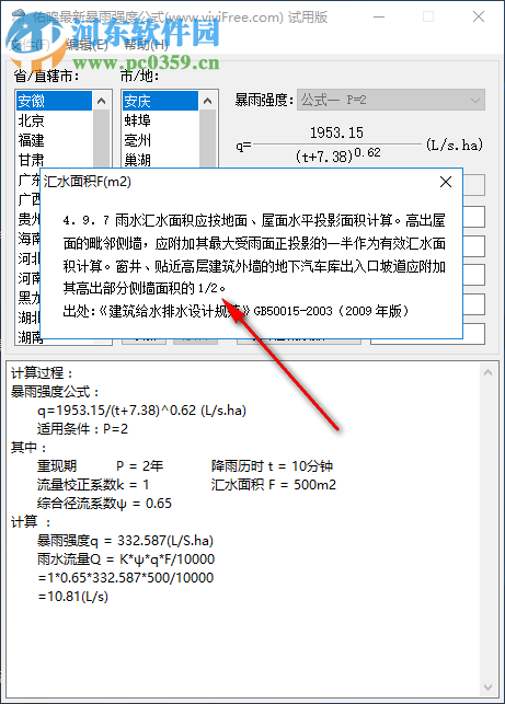 佑鸣最新暴雨强度公式软件 1.0.5 官方版