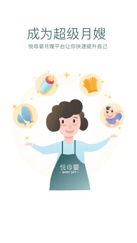 悦母婴护理师(4)