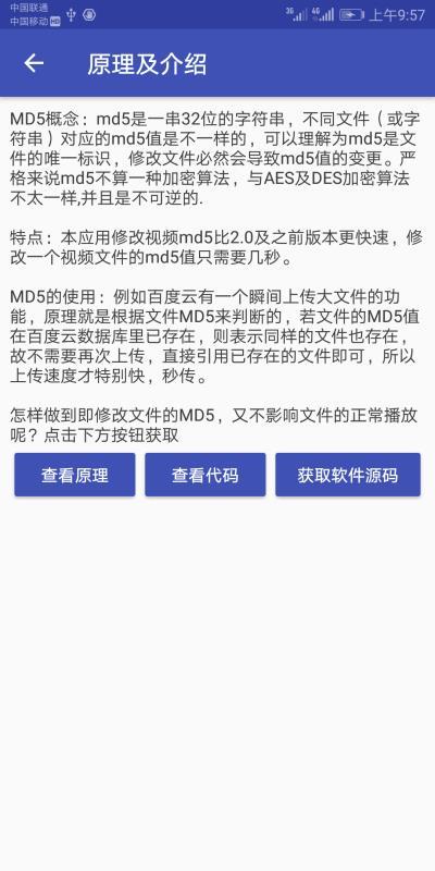 视频MD5修改器(2)