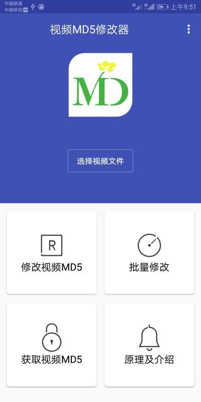 视频MD5修改器(3)