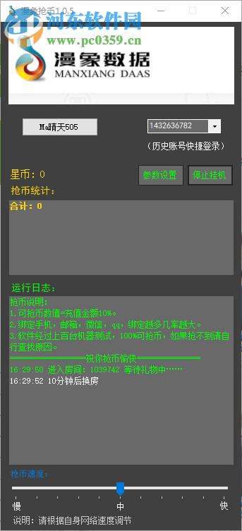 漫象抢币助手 2.3 官方版