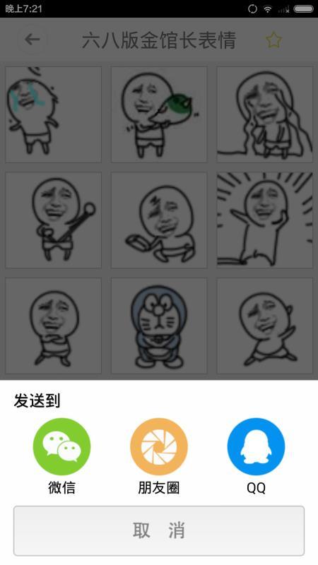 金馆长沙海1.5.2表情版表情张铭恩手机包图片