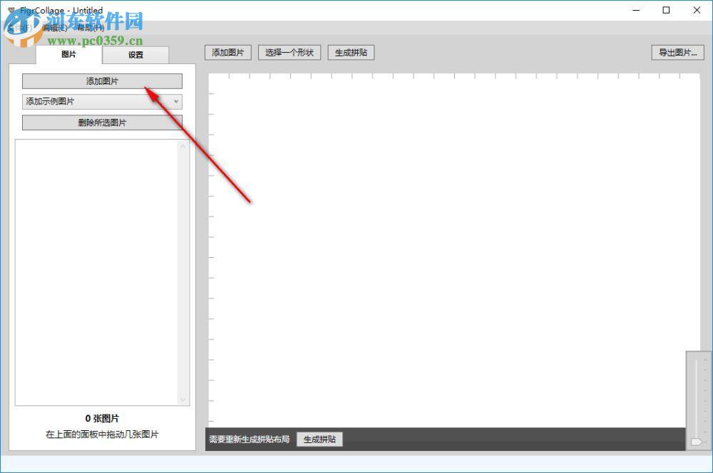 FigrCollage Pro(照片拼接工具) 2.5.11.0 中文版