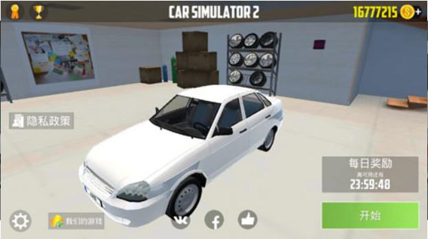 汽车模拟器2(3)
