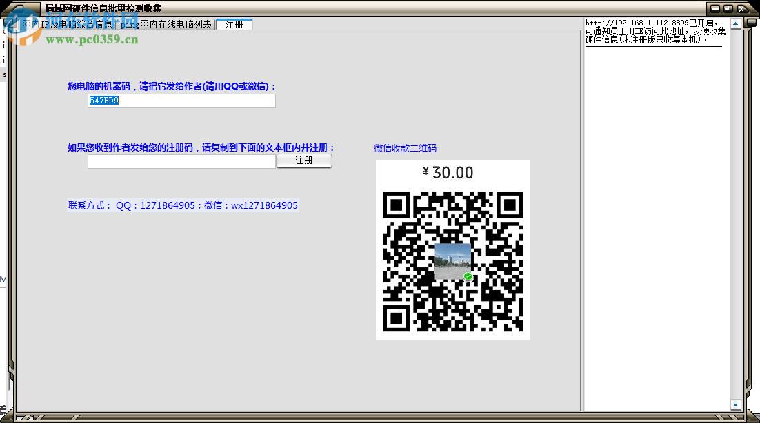 局域网硬件信息批量检测工具 1.0 免费版