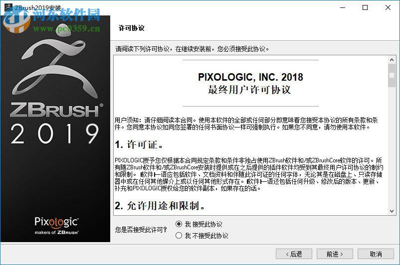 zbrush 2019下载 64位中文破解版