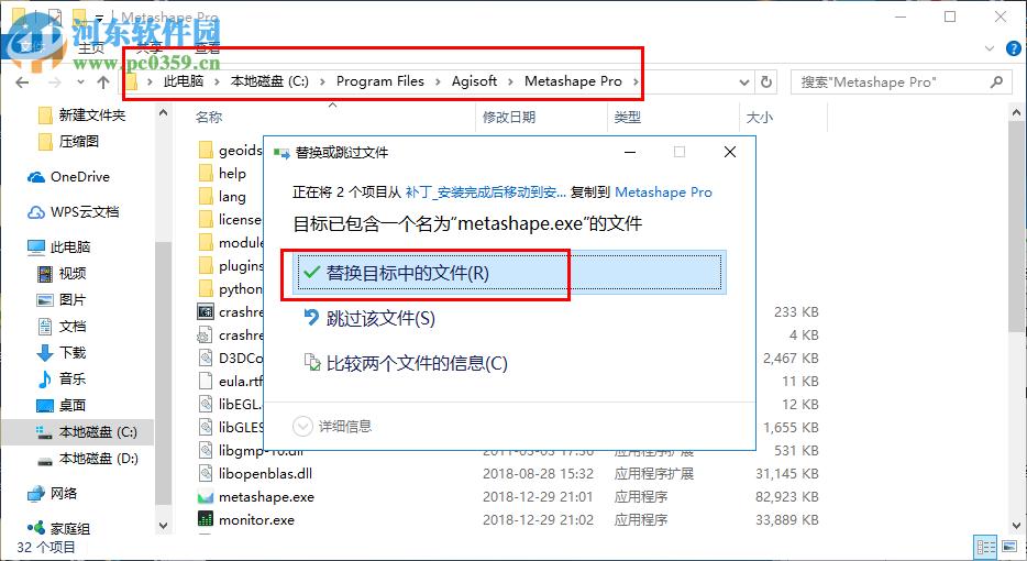 Agisoft Metashape PhotoScan Pro 1.5.0 中文版