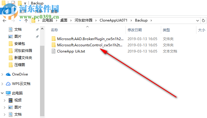 CloneApp UA(软件备份还原) 0.8.0 官方版