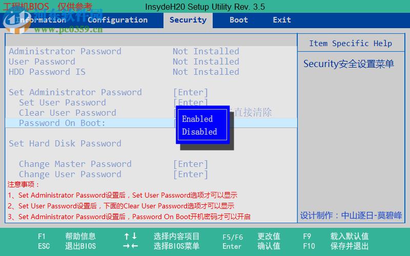 联想BIOS模拟器 1.0 免费版