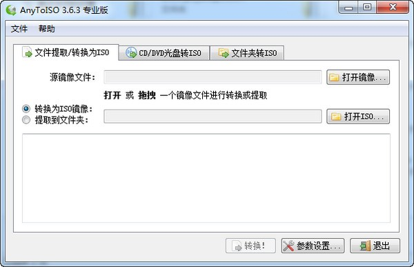 AnyToISO(镜像转换) 3.9.4.650 中文专业版