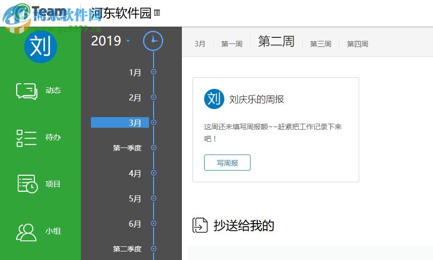 @Team(项目协同管理软件) 1.0.33 官方版