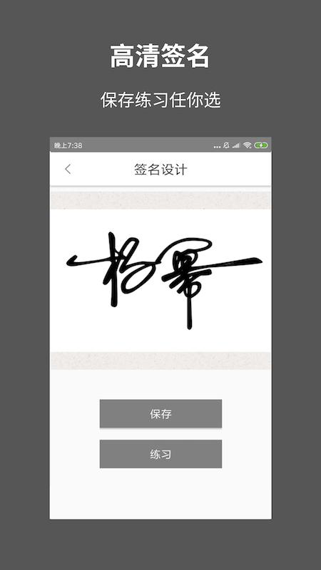 一笔签名设计 0.5.1 手机版