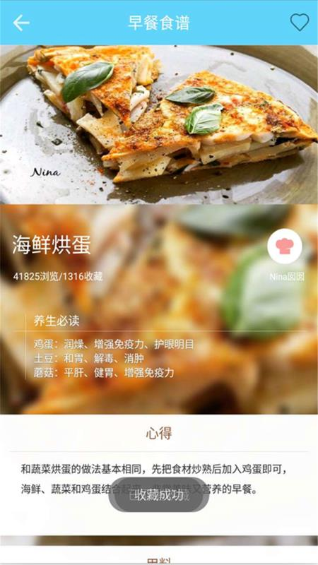 菜谱食谱 1.5.2 安卓版