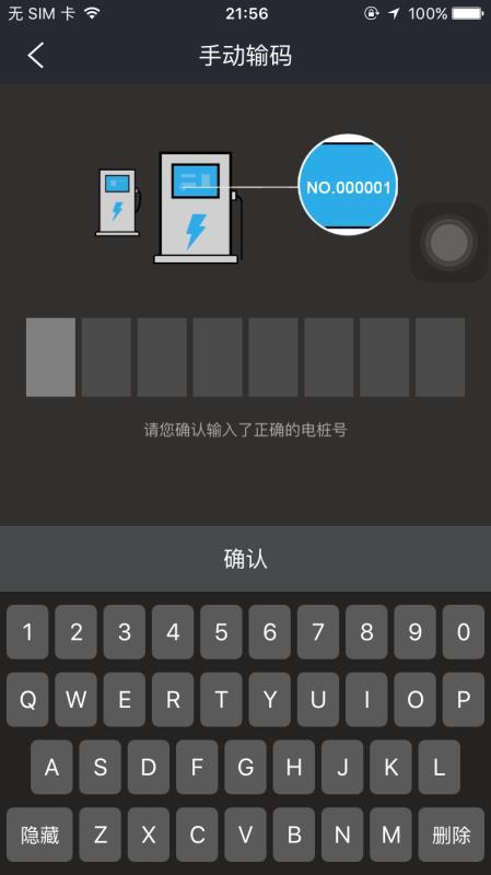 顺来电 2.7.2 安卓版