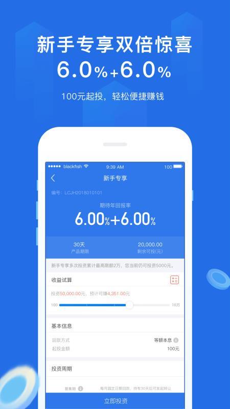 大账户 5.1.0 手机版