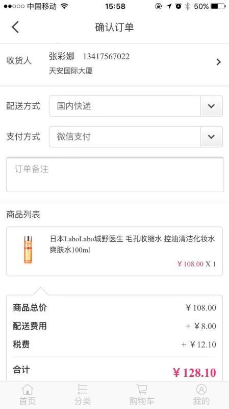 YES Cosmetics 0.0.1 安卓版