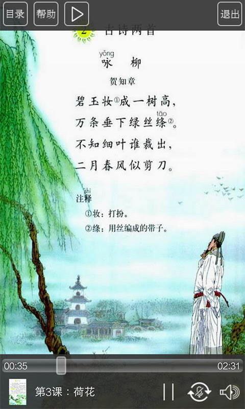 人教版三年级语文下册(4)