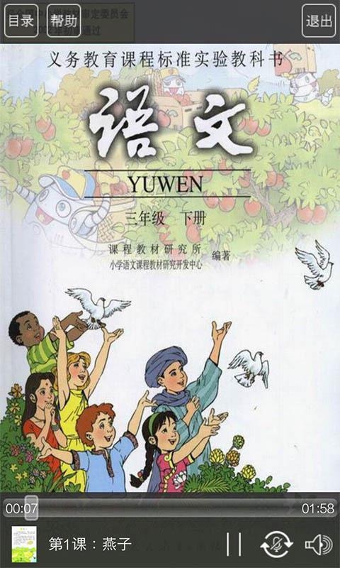 人教版三年级语文下册(3)