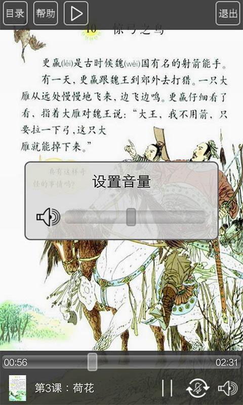 人教版三年级语文下册(5)