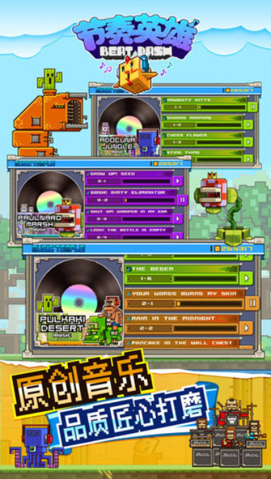 节奏英雄(BeatDash)(3)