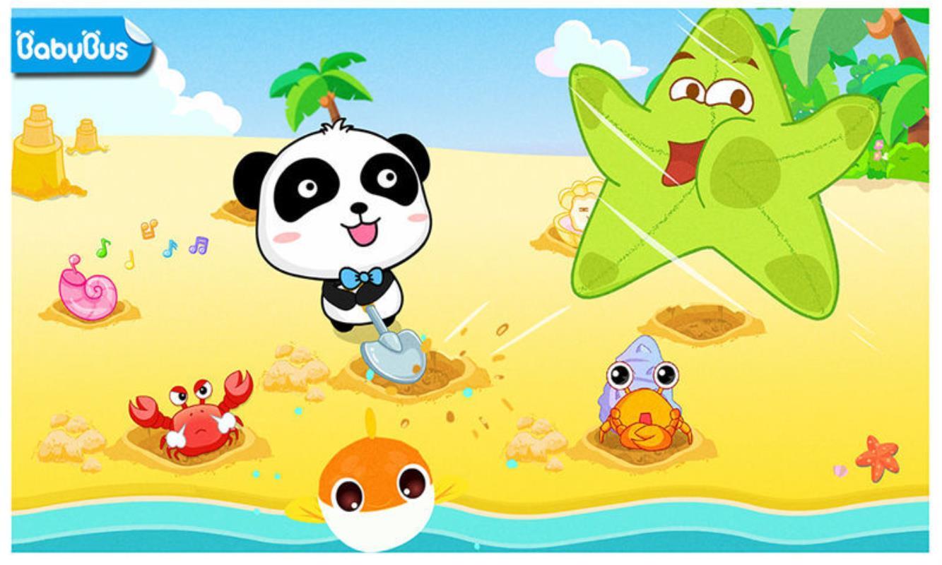 沙滩挖挖乐下载 沙滩挖挖乐宝宝巴士 宝宝巴士沙滩游戏 安粉丝手游网