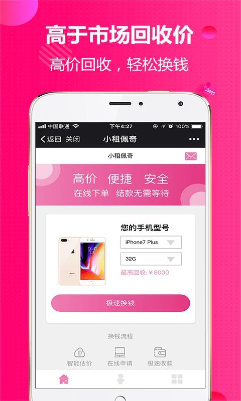小租佩奇 1.1.1 安卓版