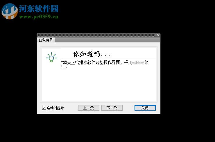 天正给排水t20 v5.0下载 附安装教程