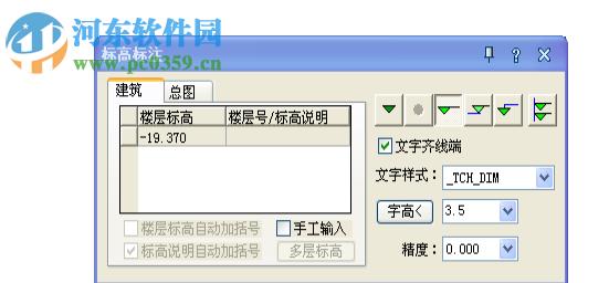 t20天正暖通v5.0下载 附安装教程