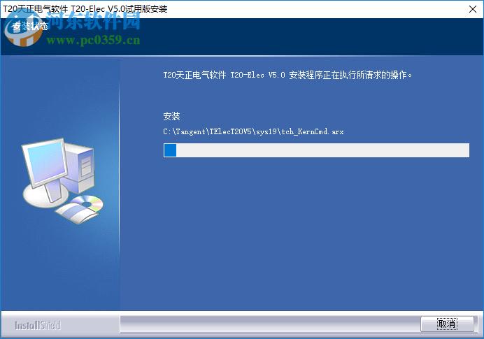 t20天正电气v5.0下载 附安装教程