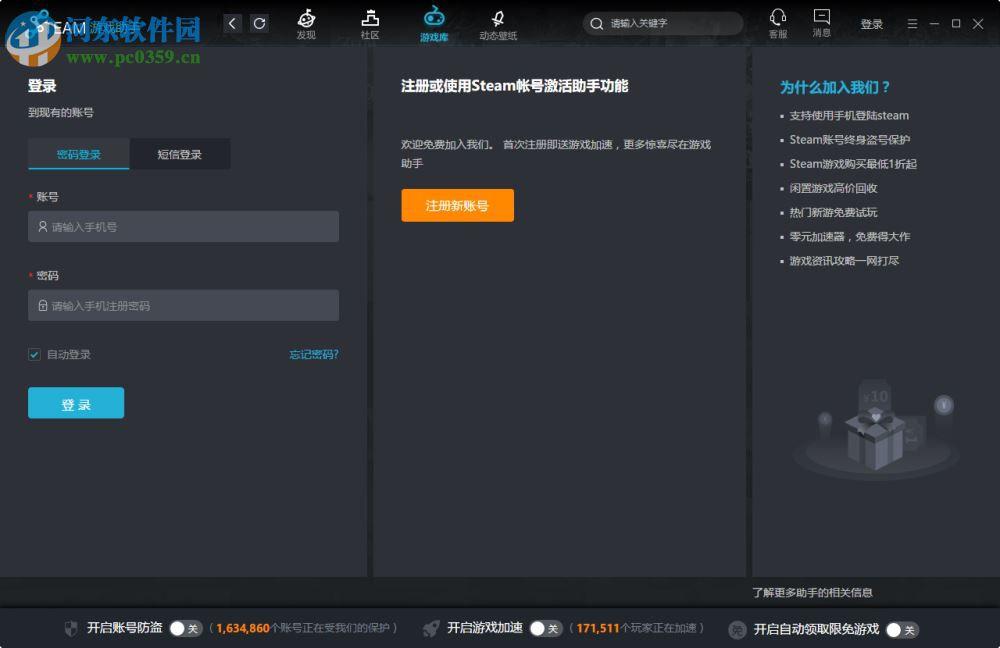 GOGO steam助手pc版(steam玩家游戏助手) 2.0.0.2 免费版
