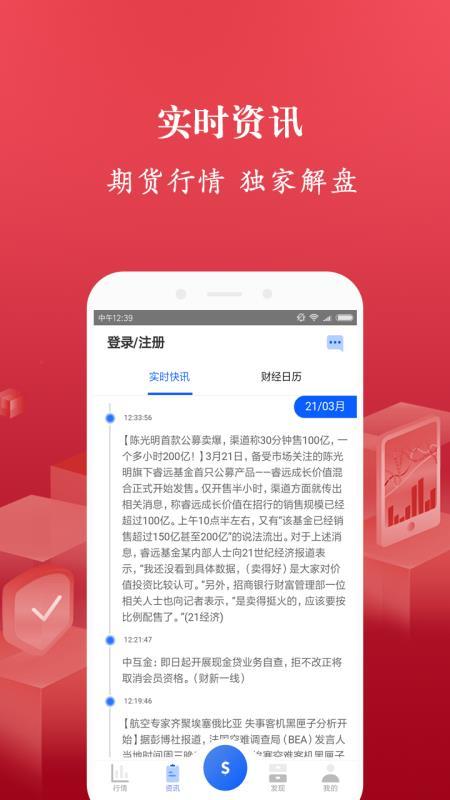 金手指期货开户 1.0.0 手机版