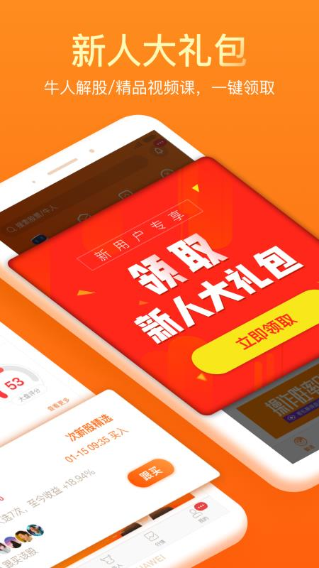 彩贝股票 4.1.3 手机版