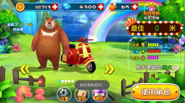 熊出没奇幻空间2(2)