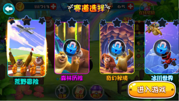 熊出没奇幻空间2(4)